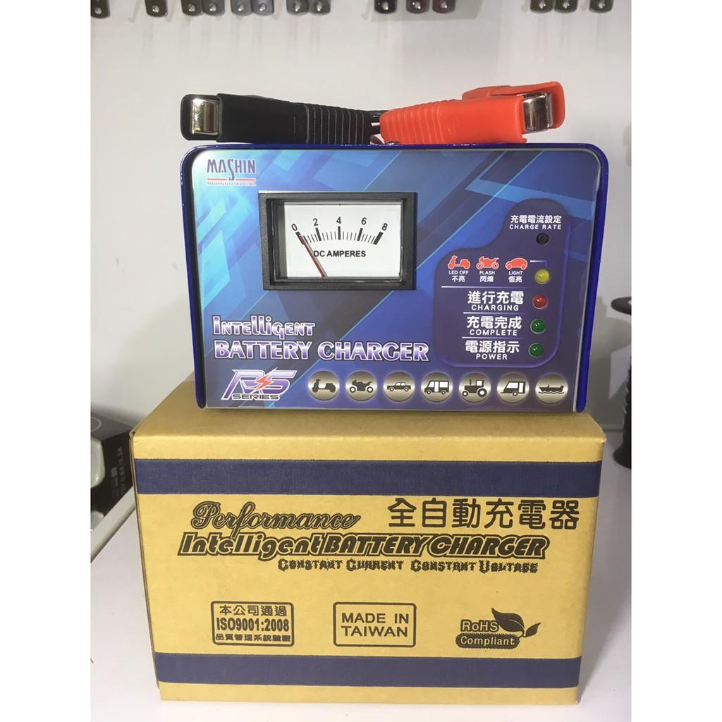 含發票 麻新  RS1206 三段全自動充電器 RS-1206 汽機車微電腦全自動充電器 此款升級款 TC-1206