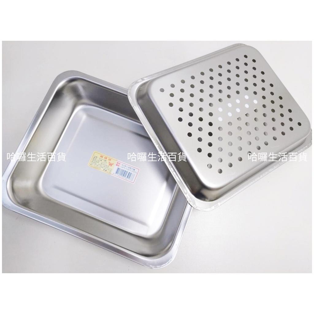 台灣製 蝴蝶牌 304不鏽鋼 深型長方盤 / 茶盤 滴水盤 茶盤層 洞洞盤 料理盤 1入