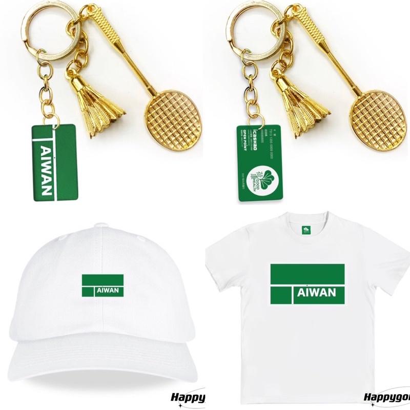 【限量預購】荷康 東京奧運雙人金牌羽球 COURT 1 IN 冠軍 台灣製造 短袖紀念款棉T恤 帽子 一卡通鑰匙圈