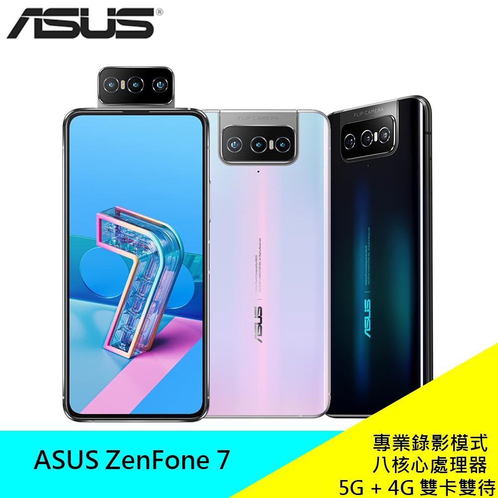 ✨全新品✨ ASUS ZenFone 7 ( 8+128G ) 6.67 吋 大螢幕 側邊指紋辨識 臉部解鎖