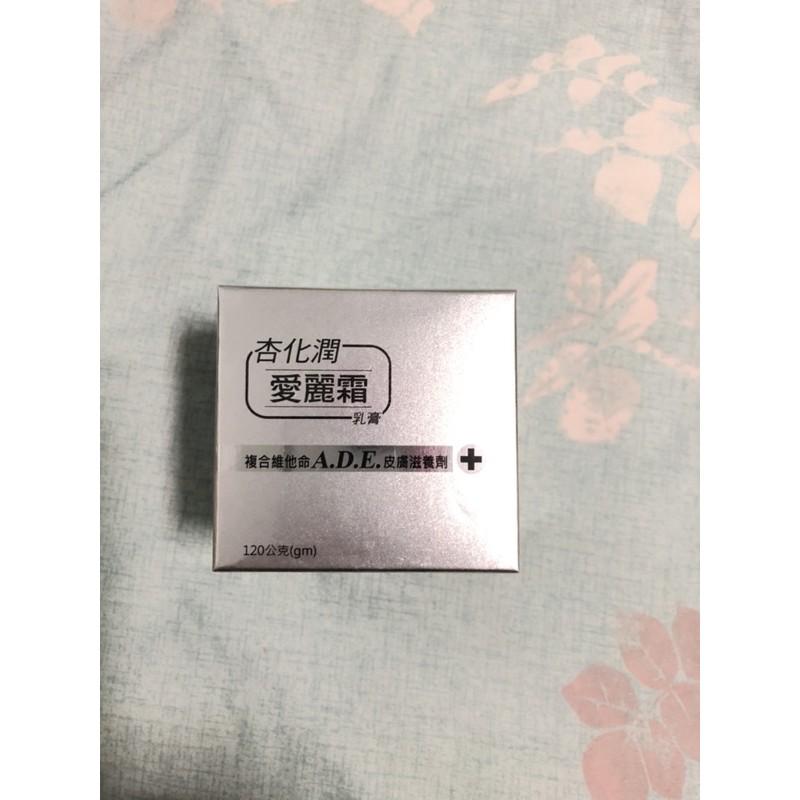 杏輝 杏化潤 愛麗霜乳膏 120G