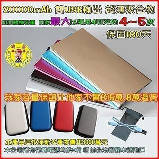 現貨💥免運💥發票💥 37440-----興雲網購【20000mAh天書】雙USB輸出 超薄鋁合金聚合物行動電源 臺中市