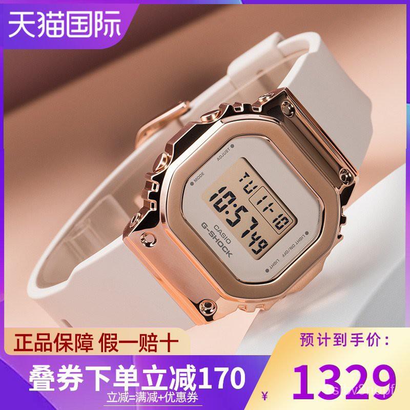 卡西歐金屬錶殼G-SHOCK玫瑰金經典小方塊casio手錶女GM-S5600PG-4