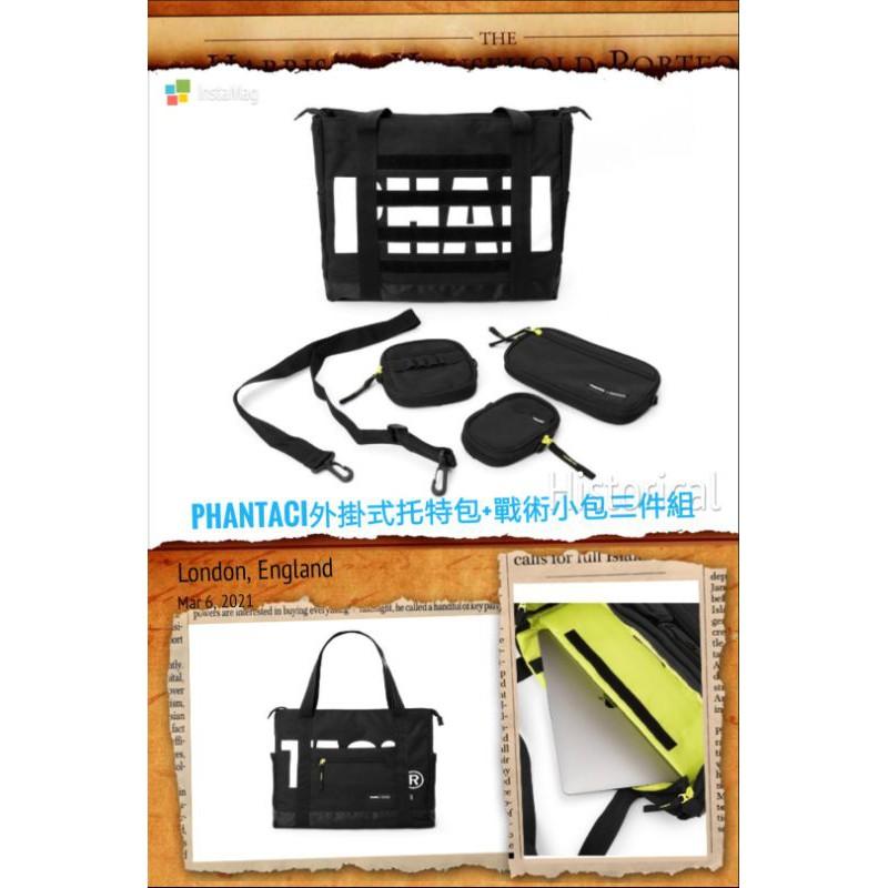 ♦超帥氣♦Phantaci外掛式大托特包及戰術小包三件組/多功能組合包/收納包/旅行包/電腦包