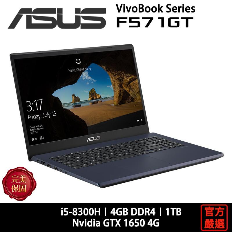 ASUS 華碩 F571 F571GT-0321K8300H I5/4G/15吋/GTX1650 黑 類電競 筆電