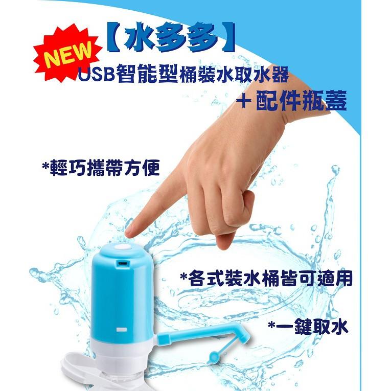 水多多USB智能型桶裝水取水器,露營好幫手 桶裝水取水器 (5公升/6公升/蒸餾水桶/20公升)