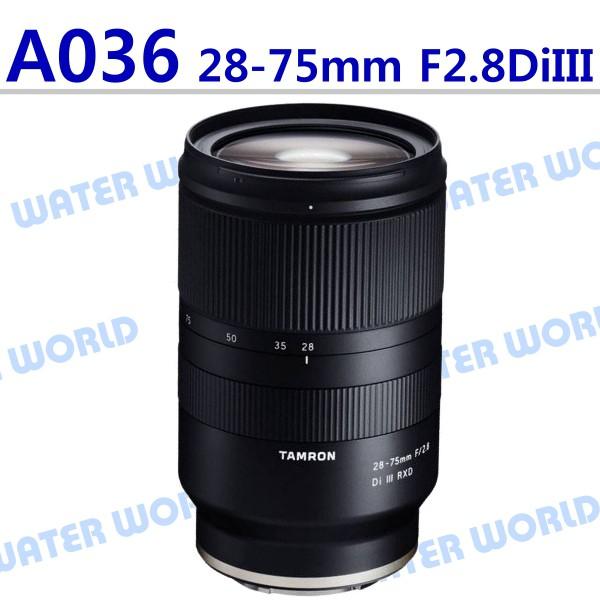 【中壢NOVA-水世界】TAMRON 騰龍 28-75mm F2.8 Di III RXD SONY A036 平輸