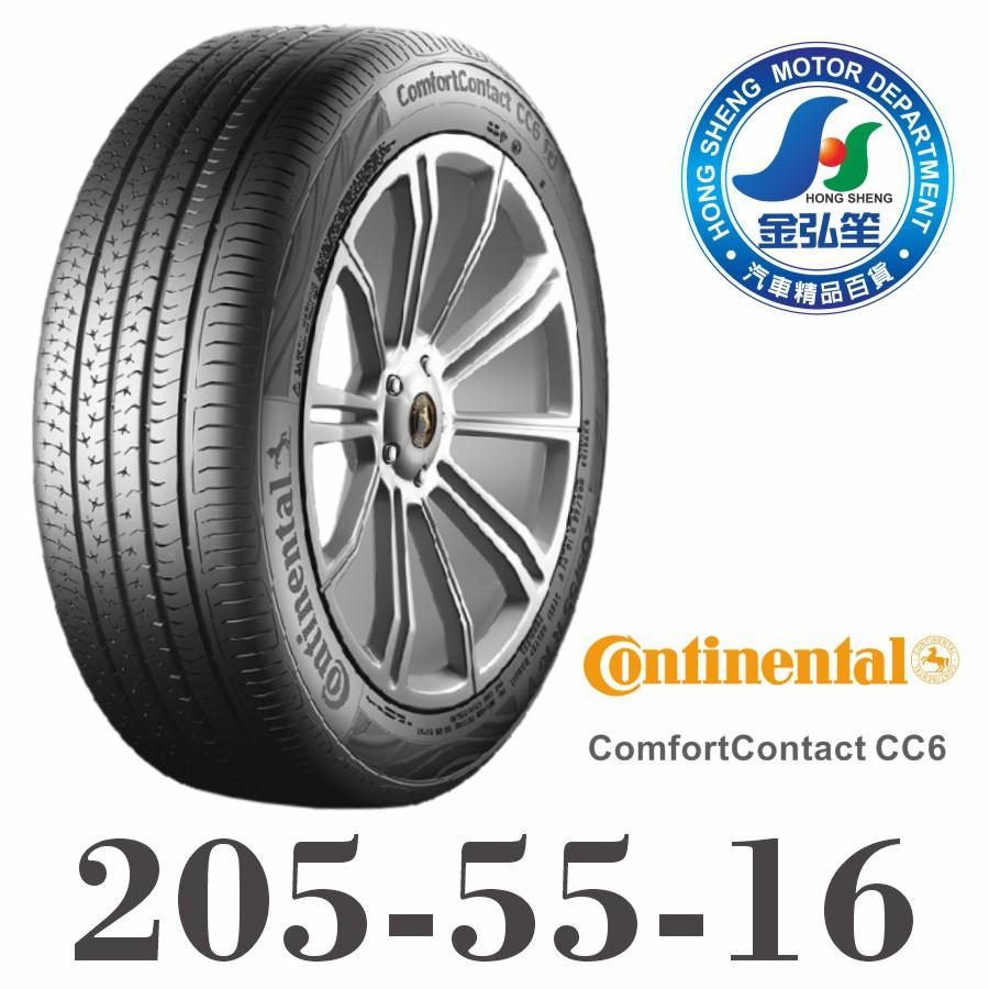 馬牌 Continental  ComfortContact CC6 205-55-16