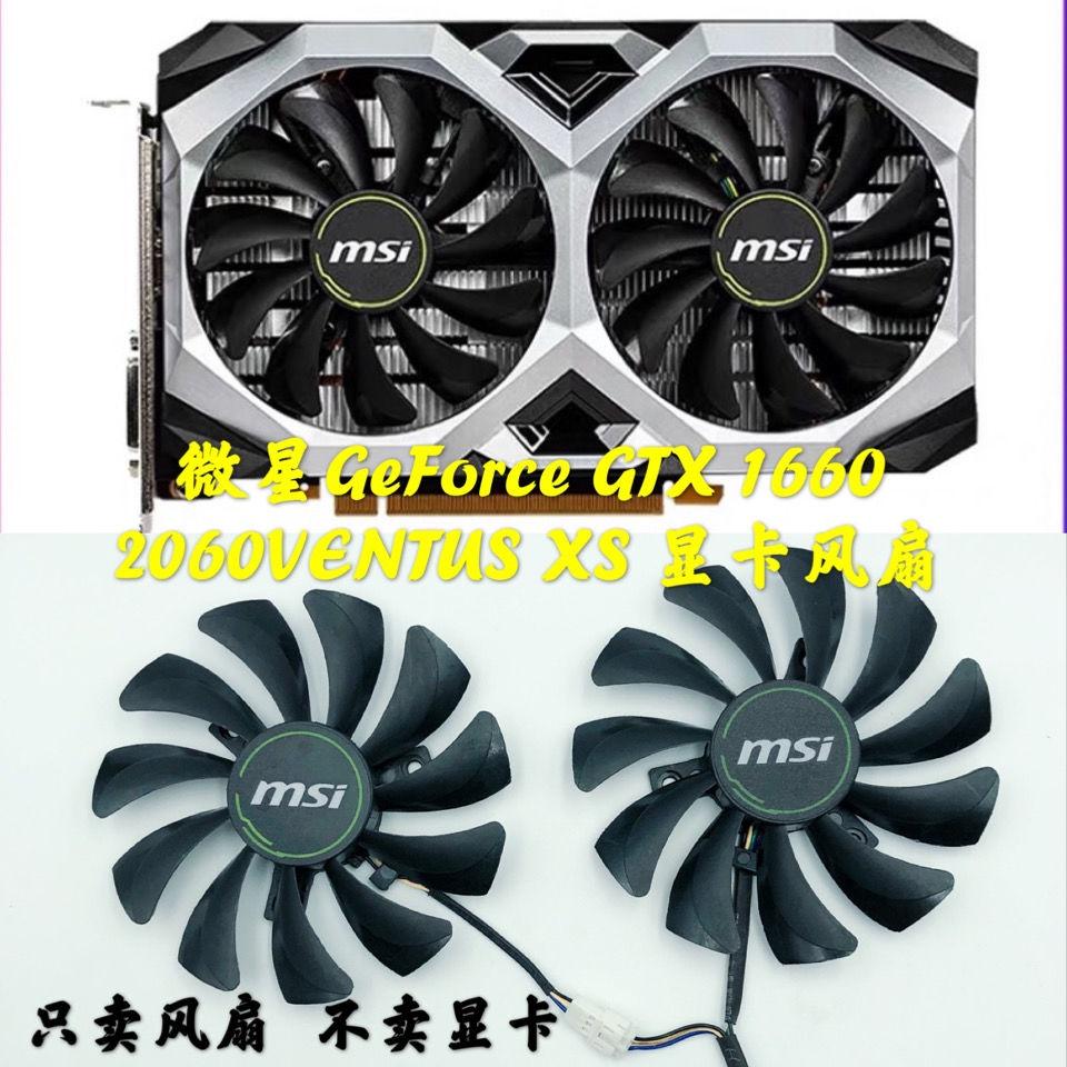 【傑哥】全新微星GeForce GTX 1660  2060VENTUS XS C 6G OC顯卡雙風扇