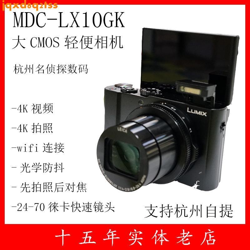 #现货免运Panasonic/松下DMC-LX10GK-K 卡片機4k數碼高清照相機攝像機 LX10.