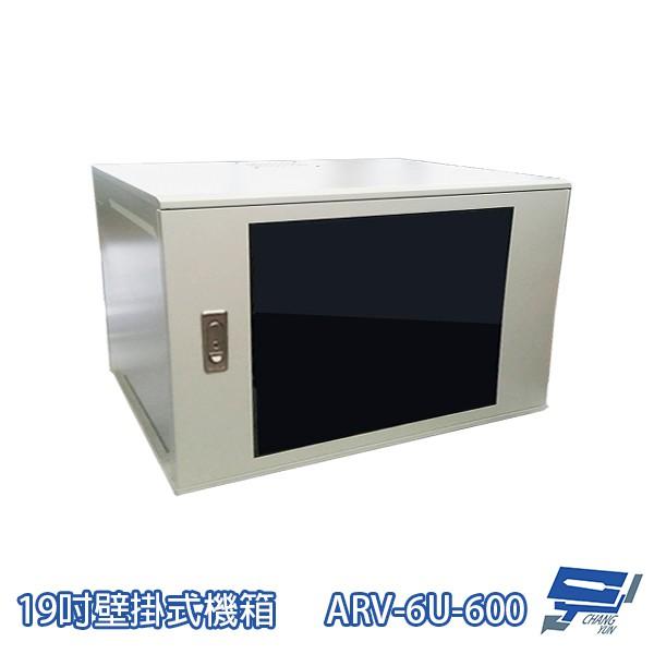 6U-600 19吋 鋁壁掛式機箱 網路機櫃 伺服器機櫃 電腦機櫃 訂製品