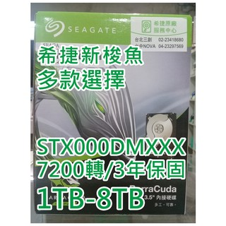 附發票 希捷 1TB 2TB 3TB 4TB 8TB 3.5吋 SATA3 內接硬碟 三年保 新梭魚 臺中市