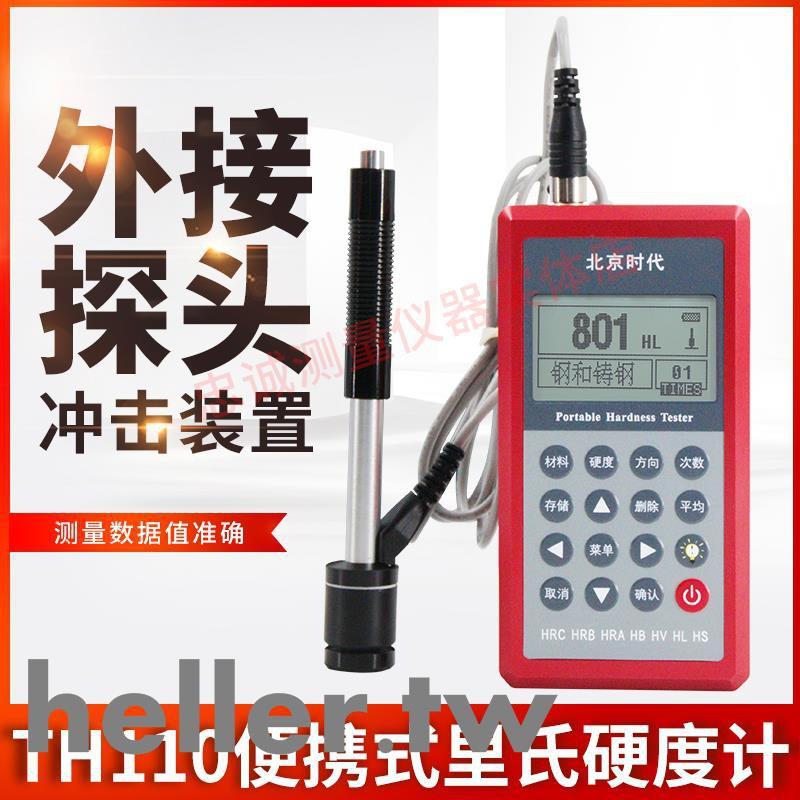 ☆時代TH110里氏硬度計便攜式硬度計鋼鐵筆式硬度測試儀洛氏硬度計