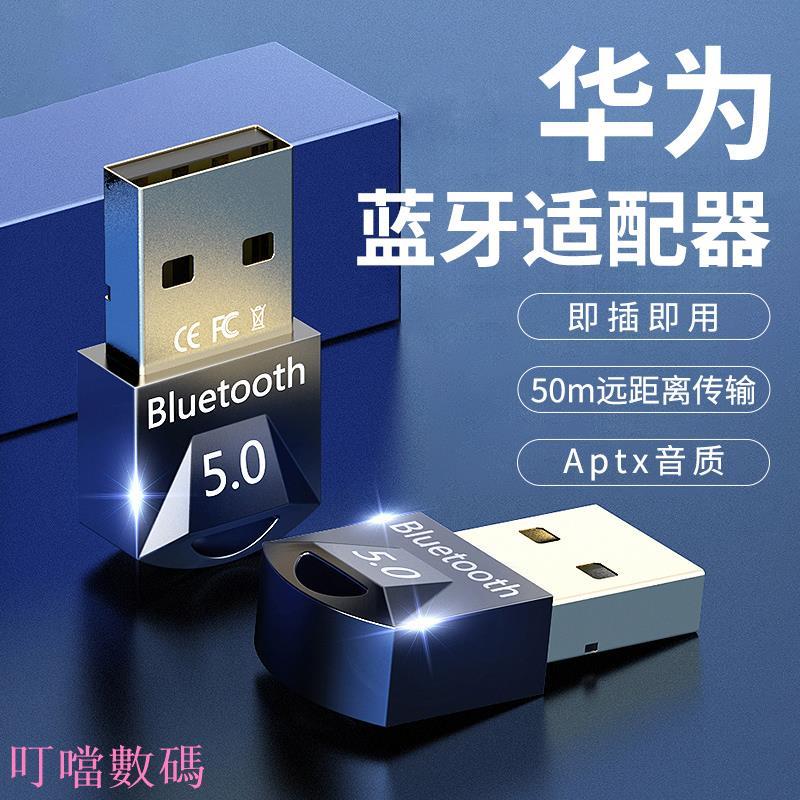 適用Huawei/華為電腦藍牙適配器臺式機筆記本主機耳機鼠標ps5鍵盤ps4手柄5.0模塊usb免驅動發射接收器swit