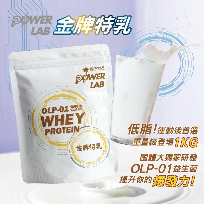 [體大ISP]POWERLAB 乳清蛋白-金牌特乳(香草) -獨特添加OLP-01(奧運金牌龍根菌)