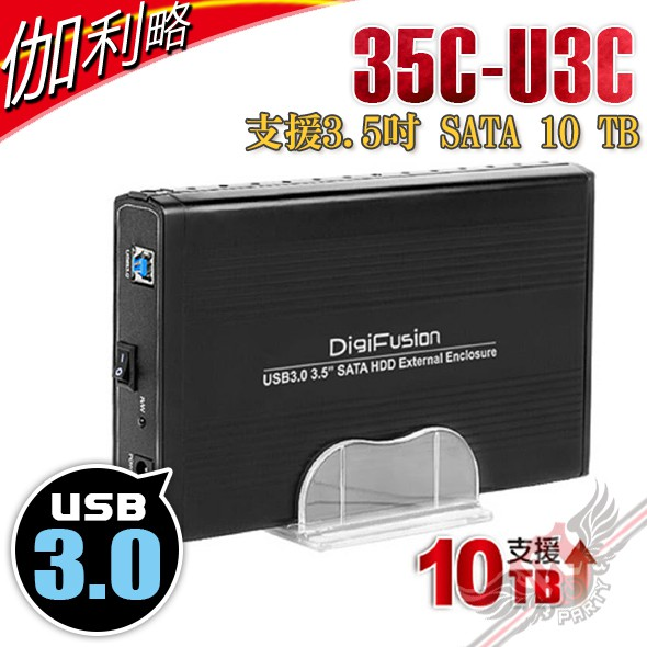 PC PARTY 伽利略 USB3.0  3.5吋 硬碟外接盒 35C-U3C 支援10TB