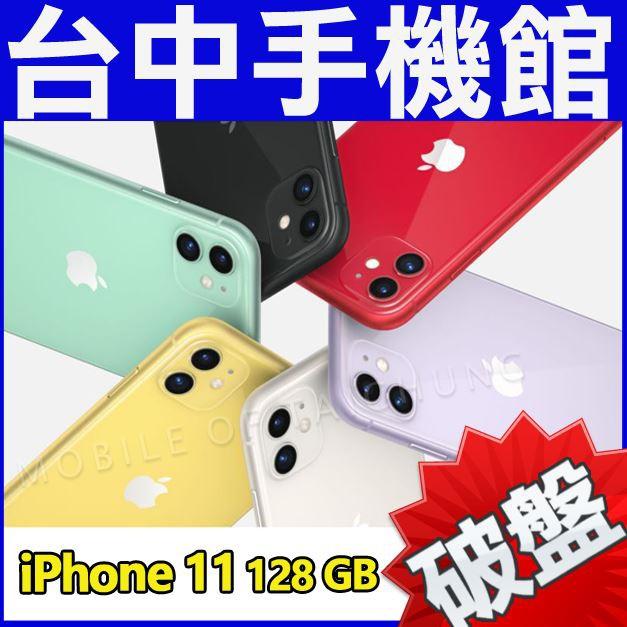 【台中手機館】 APPLE iPhone 11 128GB 六核心 防水防塵 臉部解鎖 雙鏡頭 全新 公司貨