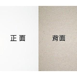 【文具通】8開 8K 600P 灰 白 厚紙板 約39.3x27.2cm  10張 A2140013 新北市