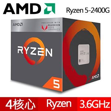 【公司貨】AMD AM4 Ryzen5 2400G/3.6GHz/四核  內顯