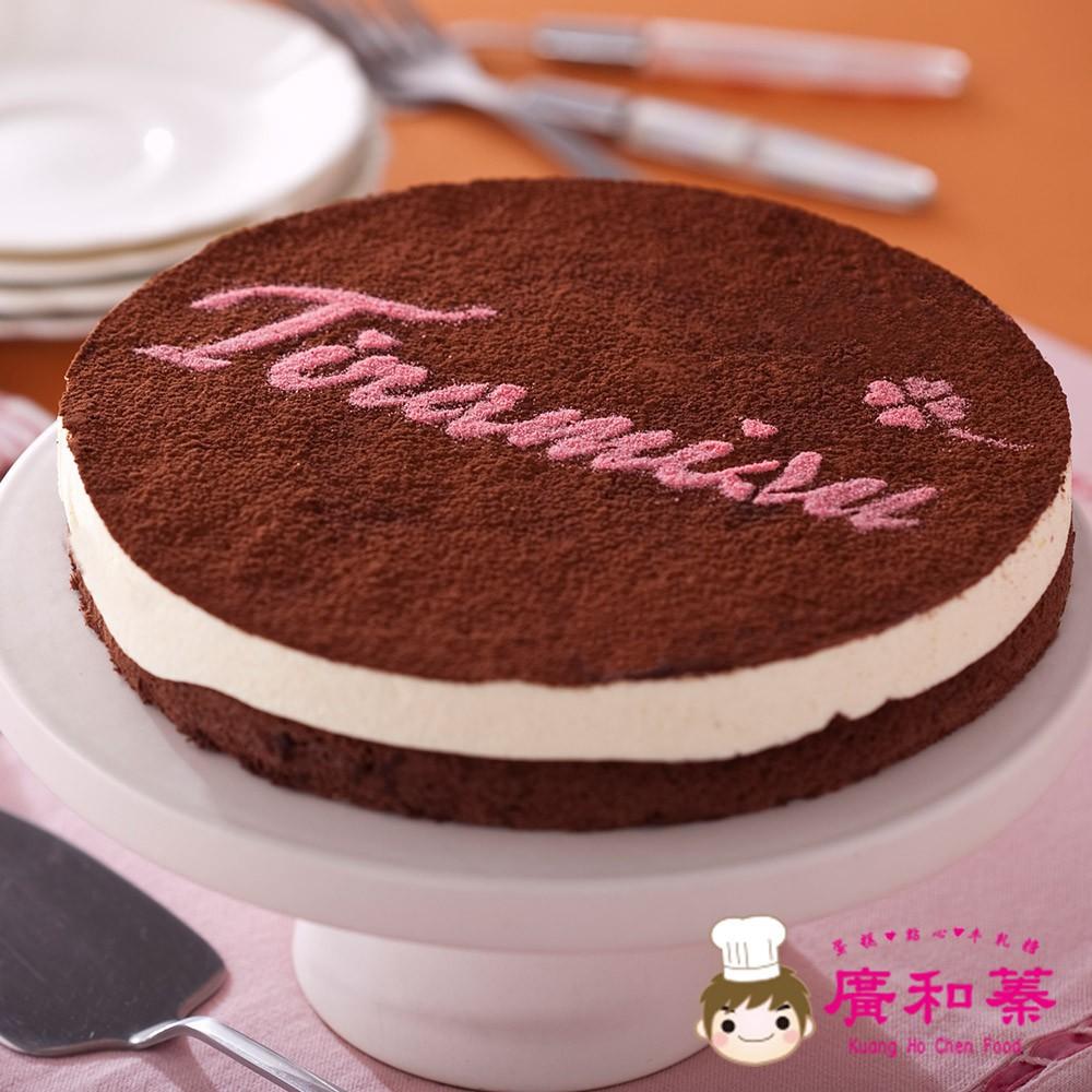 廣和蓁 提拉米蘇8吋 蛋糕 甜點 下午茶 團購 廠商直送