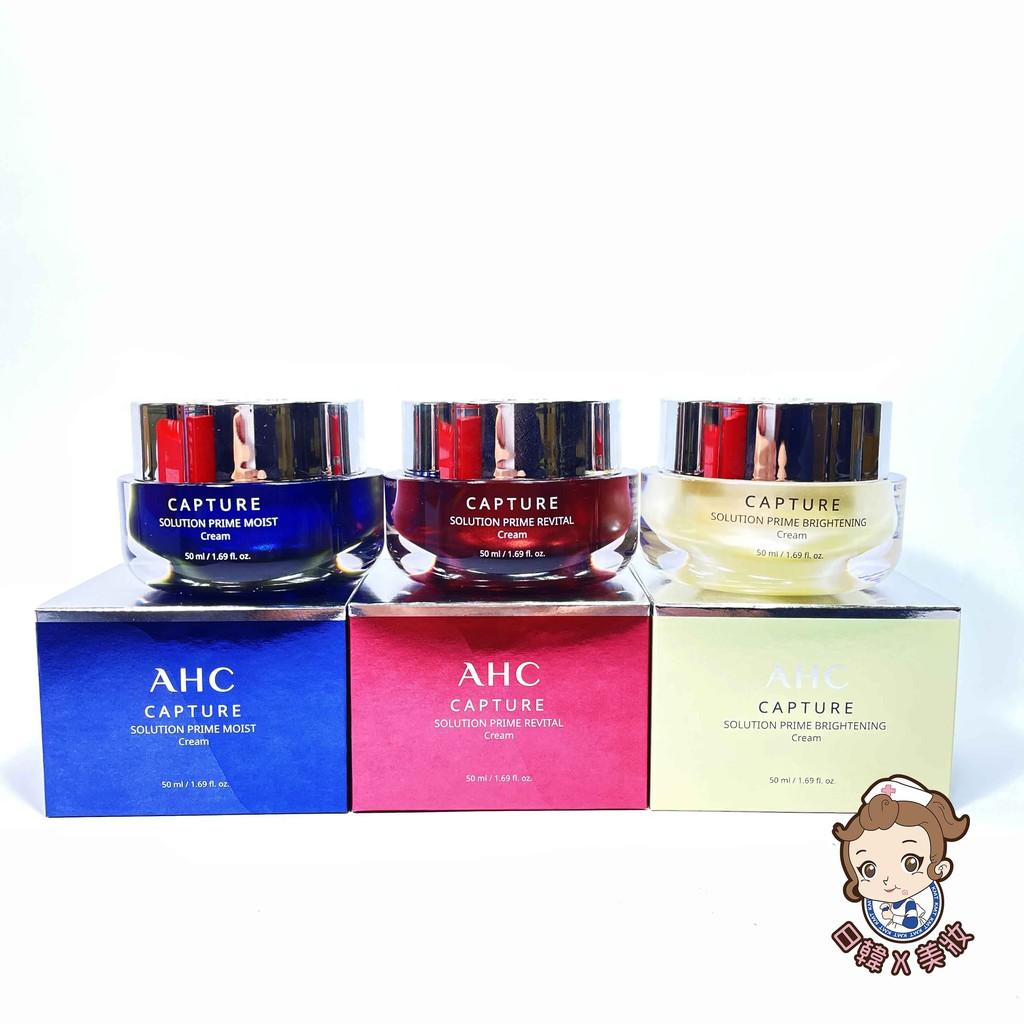 A.H.C 逆轉時空面霜 50ml 面霜 乳霜 3種可選 AHC
