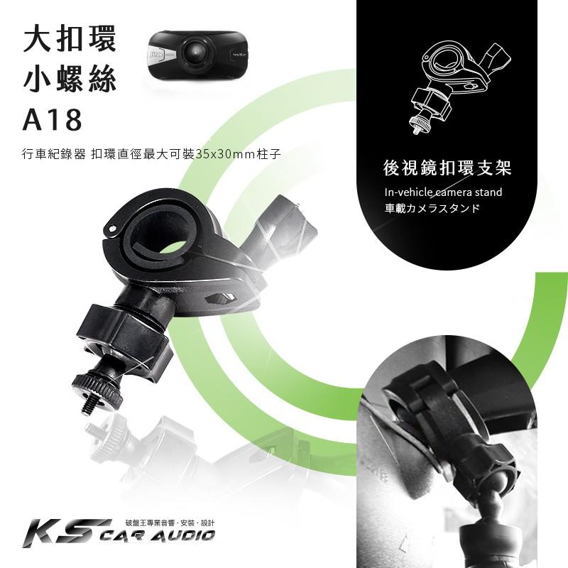 A18【大扣環 小螺絲】後視鏡扣環支架 適用於:全視線 CA3300 B8 任e行 72G 愛國者 CA9310