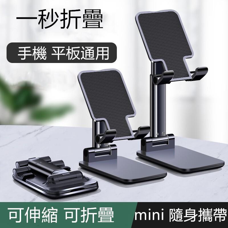 可調式摺疊支架 折疊支架 手機支架 手機座 追劇 看影片平板支架 可調整高低角度