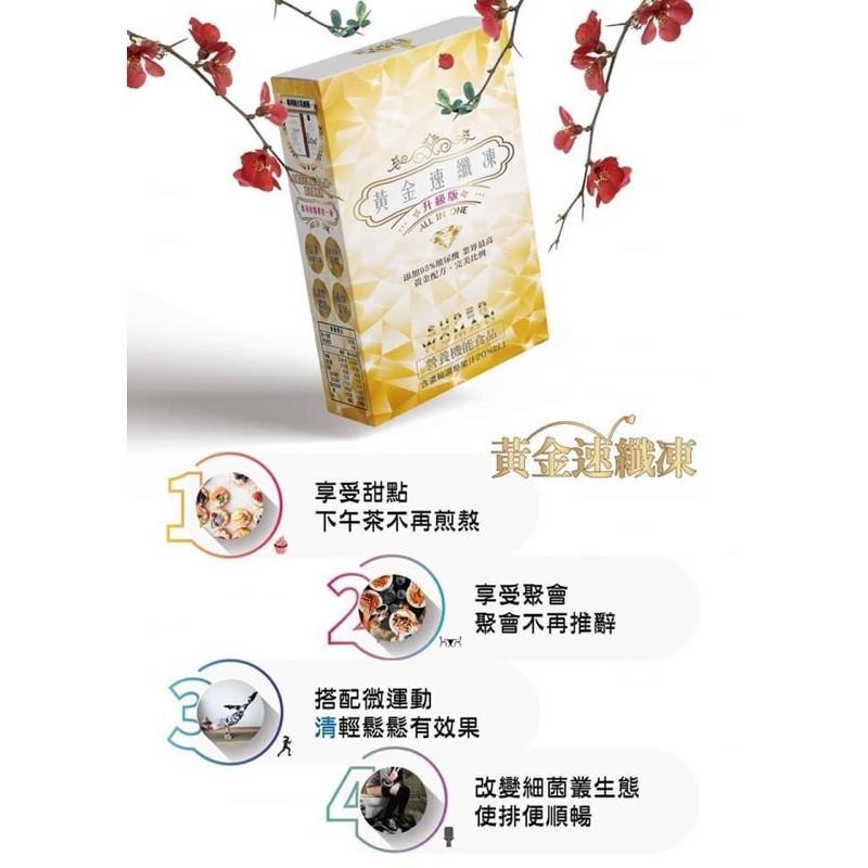(現貨)頂超生技 黃金速纖凍 「升級版」12入 順暢 美顏 澎潤