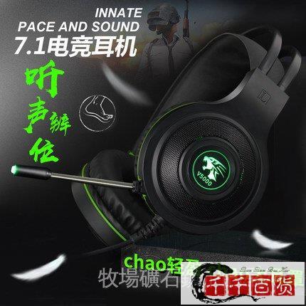 (全場熱賣 )臺盾V5000遊戲耳機頭戴式吃雞電腦遊戲臺式遊戲發光耳麥特價/千千百貨