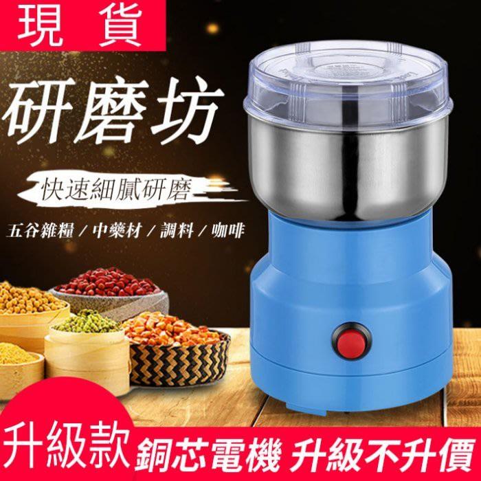 台灣24H現貨 110V磨粉機 研磨機磨粉機粉碎機家用研磨機中藥材五谷雜糧電動磨粉機咖啡打粉機磨豆機