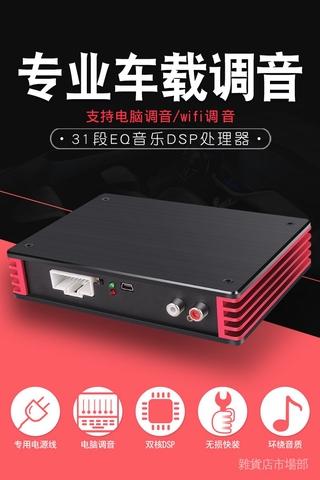 汽車音響音質效果提升器車載功放dsp音頻處理器低音炮汽車調音器 臺北市
