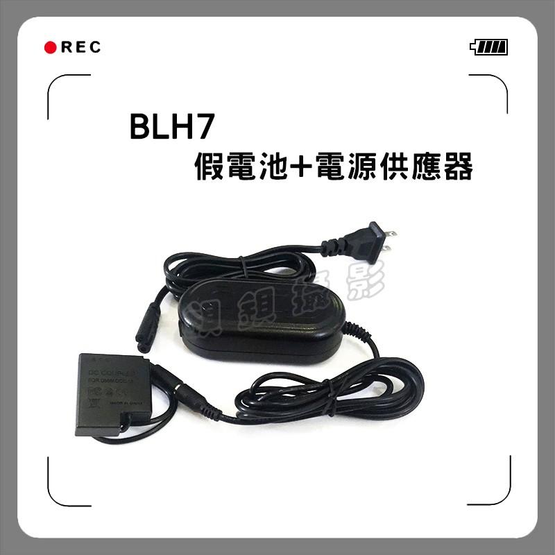 鋇鋇攝影 BLH7E 假電池電源變壓器組 GM5 GF8 GF7 LX10 外接電源 BLH7