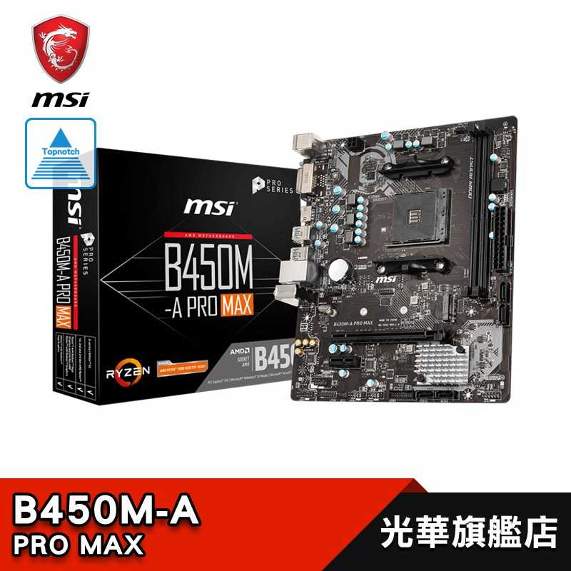 【MSI 微星】 B450M-A PRO MAX M-ATX AM4 腳位 主機板 B450
