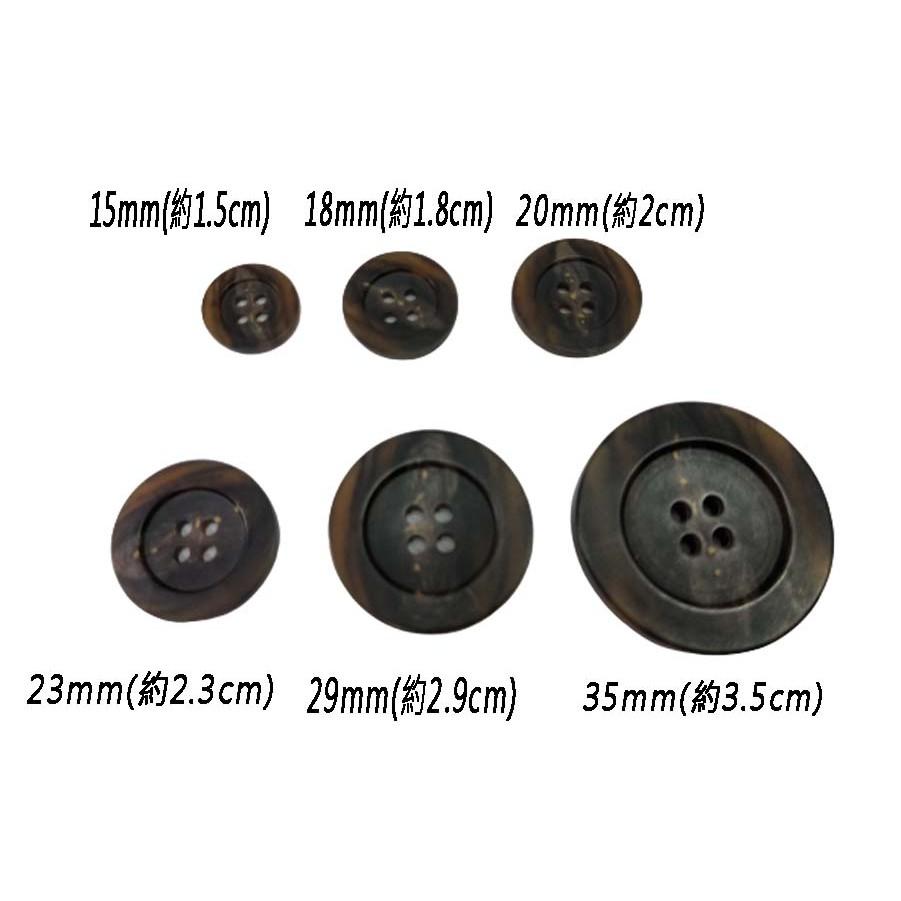 【百生興業Baisheng】波紋尿素鈕釦、釦子(15mm/18mm/20mm/23mm/29mm/35mm)(2入/包)