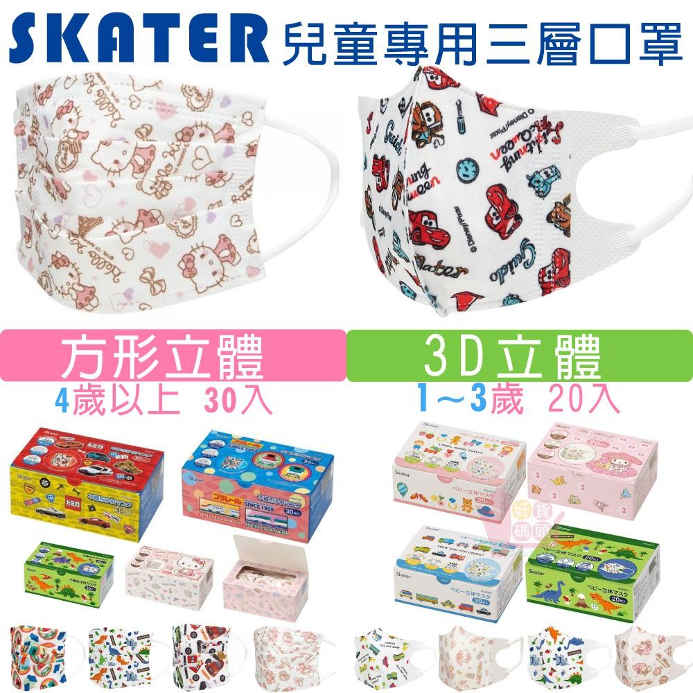 日本SKATER兒童立體口罩盒裝 三層防塵拋棄式舒適盒裝 特殊耳繩設計久戴耳朵不痛 米奇維尼三麗鷗米菲兔