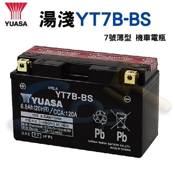 【萬池王】湯淺 YT7B-BS 7號薄型 機車電瓶 電池 全新 未加水 另售充電器