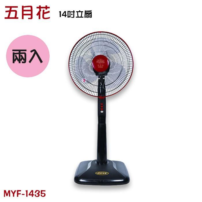 五月花 14吋高級立扇 電風扇 涼風扇 MYF-1435 兩入組 廠商直送 現貨