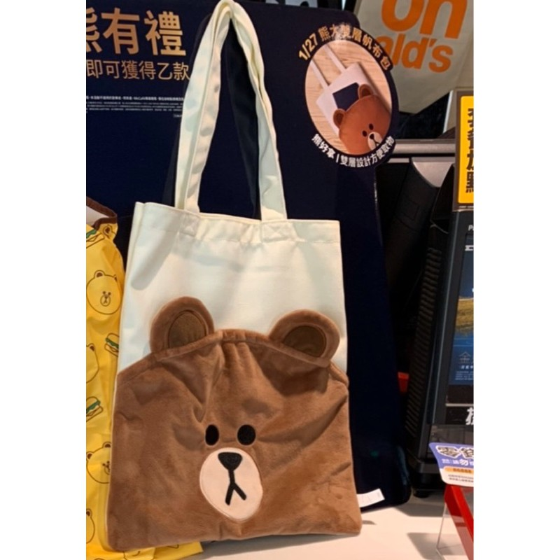 (現貨)麥當勞x熊大聯名 熊大雙層帆布包