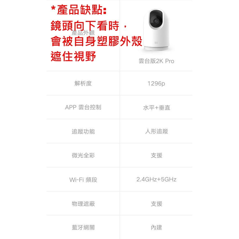 [台灣版]小米智慧攝影機2K PRO雲台版1296P,台灣小米原廠 (藍芽網關,WIFI,紅外線網路監視器,適用米家)