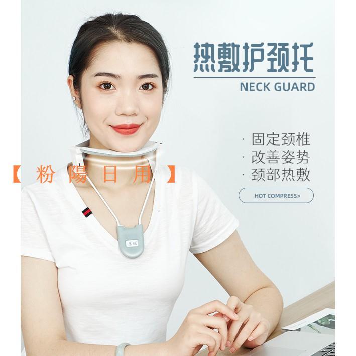 【粉陽】【頸部支撐固定器】pureplan頸托頸部固定支撐矯正每天15分鐘韓國進口男女通用可調節