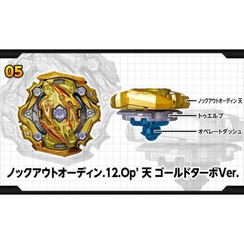 現貨 戰鬥陀螺 158 GT系列抽抽包 05 確定版 黃金轟擊奧丁.天.12.Op′