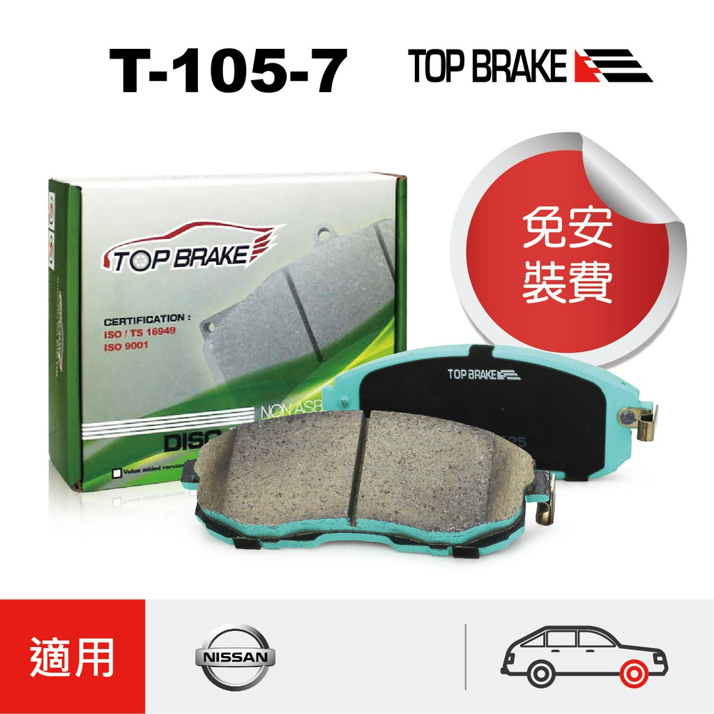 TOPBRAKE 裕隆日產NISSAN Teana Tiida Juke 汽車前碟煞車來令片-特約店免安裝費T105-7