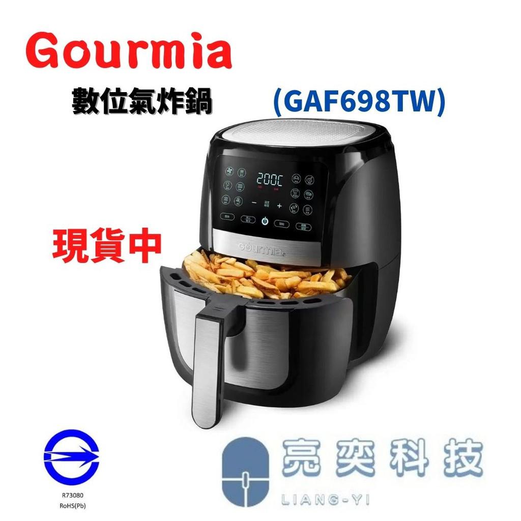 Gourmia 數位氣炸鍋 (GAF698TW)/好市多瘋狂搶