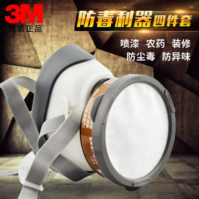 3M防毒面罩 N95防毒口罩 1201塵毒套裝  化工農藥面罩面具 工業粉塵噴漆專用