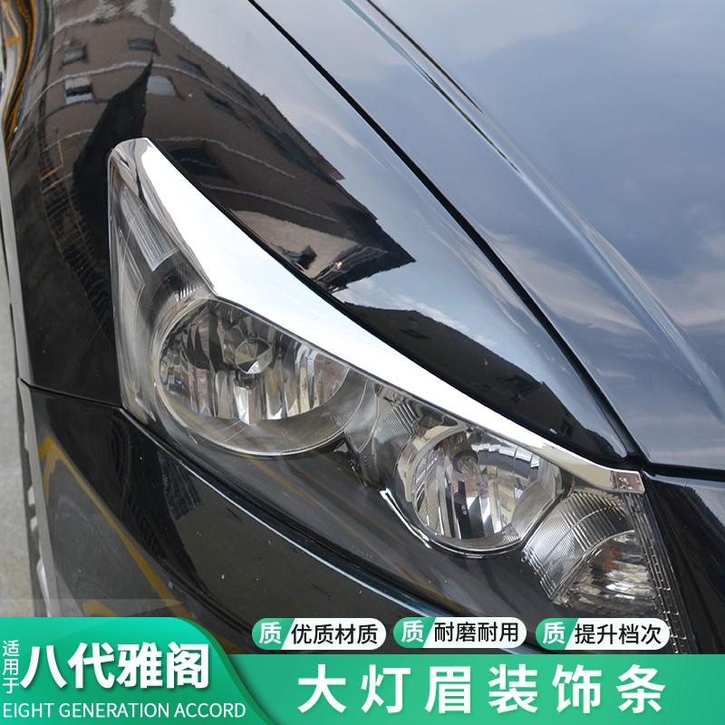 適用于08-13款八代大燈裝飾改裝8代 Accord 碳纖紋電鍍大燈眉裝飾亮條