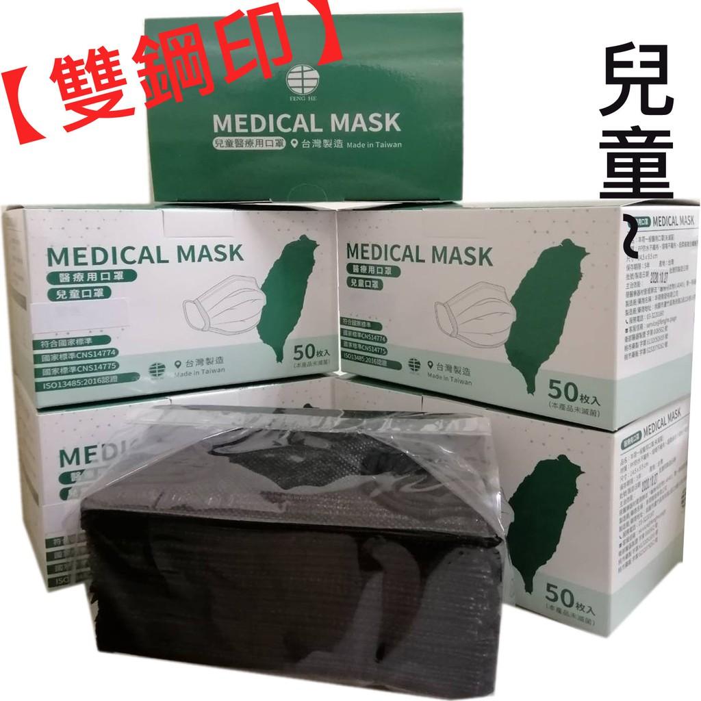 【現貨快速出貨】丰荷雙鋼印兒童醫療口罩 50入 台灣製造 雙面黑色 醫用口罩 成人 兒童 平面口罩 特殊色 國家隊