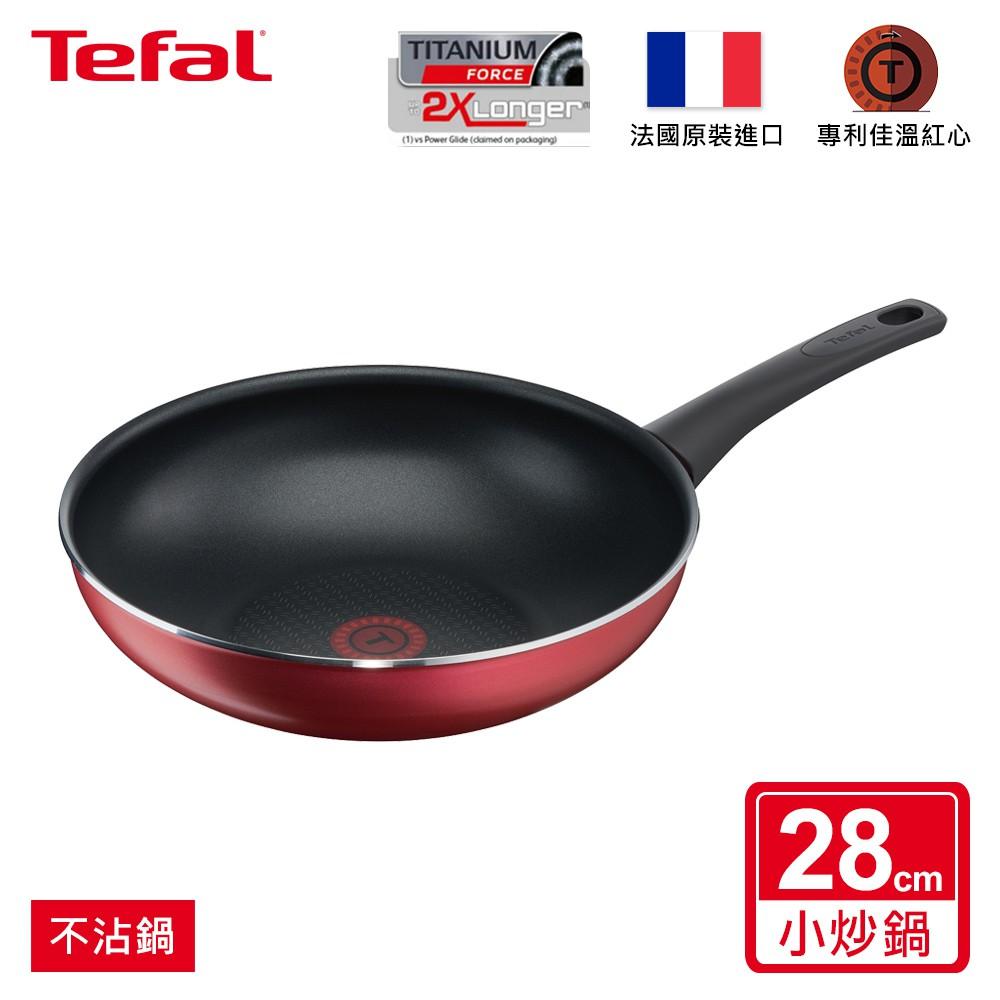 Tefal法國特福 法國製晶鑽紅系列28CM不沾小炒鍋(炒鍋/炒鍋+蓋/炒鍋+蓋+鏟)