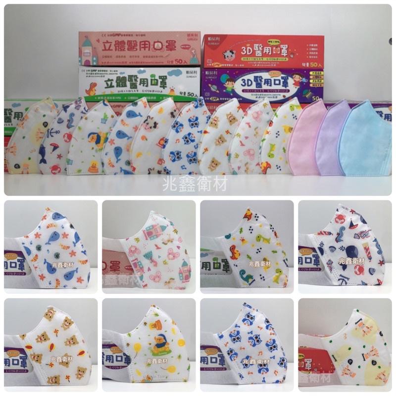 台灣製造 快速發貨 醫療級 順易利 幼幼/兒童 立體口罩 (50入/盒) 醫用口罩 兒童口罩 幼幼口罩 3D口罩 淨新