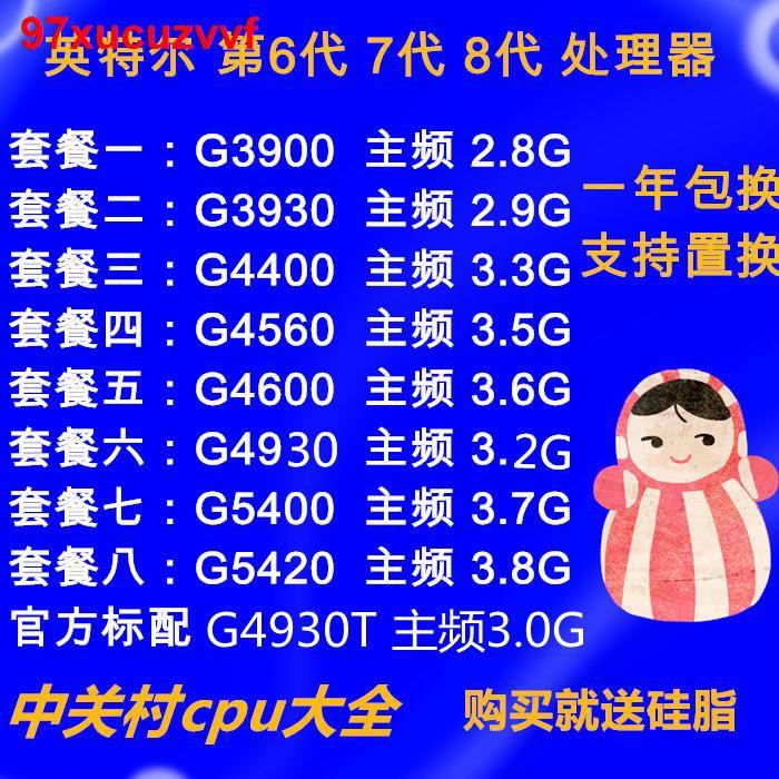 【快乐满屋】G3900 G3930 G4400 G4560 g4500 G4600 G4930 G5400 G5420C