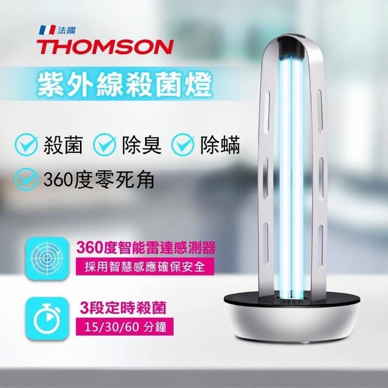 《預購》法國🇫🇷THOMSON TM-SAZ01LU紫外線消毒燈 殺菌燈 UV-C